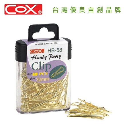 COX 三燕 HB-58 32mm鍍銅三角型迴紋針 / 盒