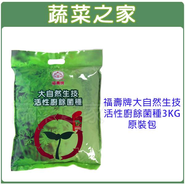 【蔬菜之家002-A69】福壽牌大自然生技活性廚餘菌種3KG原裝包