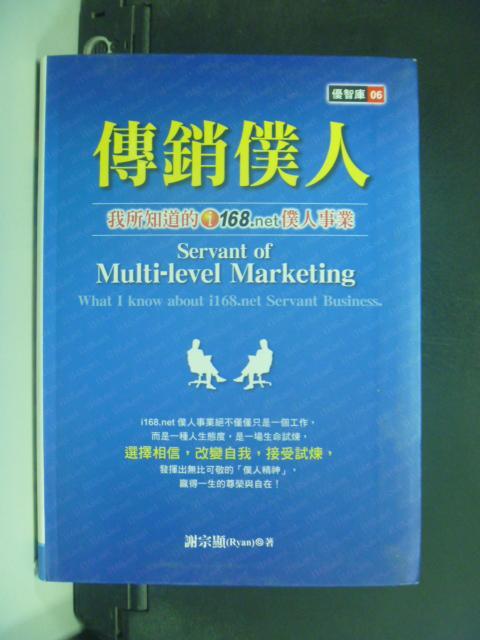 【書寶二手書T3/行銷_GDQ】傳銷僕人-我所知道的i168net事業_謝宗顯