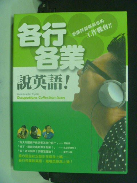 【書寶二手書T5/語言學習_GNW】各行各業說英語 (附光碟/CD)_LIVEABC互動英語