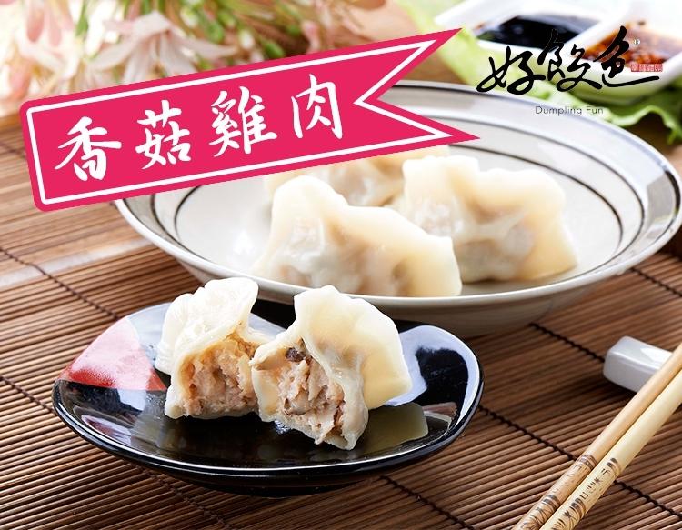 【好餃色】☆養生香菇雞肉水餃☆(每盒20顆入/每顆28克/淨重560克)手工水餃