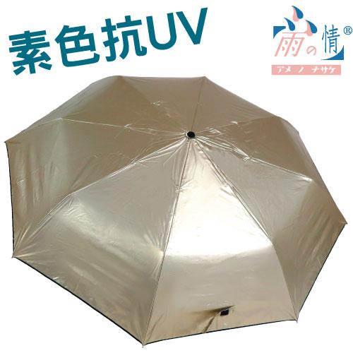 【台灣雨之情】素色抗UV58大傘面〈金色〉抗UV傘/遮陽傘/雨傘/雨具