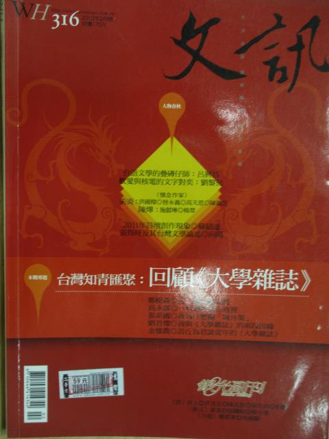 【書寶二手書T1/雜誌期刊_XFM】WH文訊雜誌_316期_台灣知青匯聚-回顧大學雜誌等