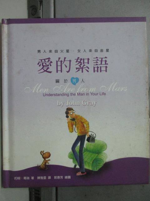 【書寶二手書T1/兩性關係_JDF】男人來自火星,女人來自金星 愛的絮語-關於男人_約翰‧葛瑞