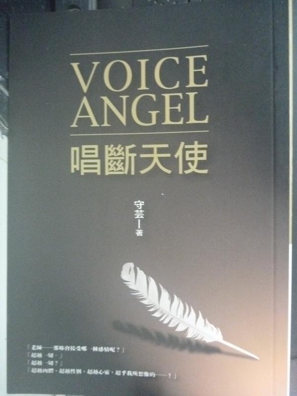 【書寶二手書T7/一般小說_HQY】唱斷天使 Voice Angel_守芸