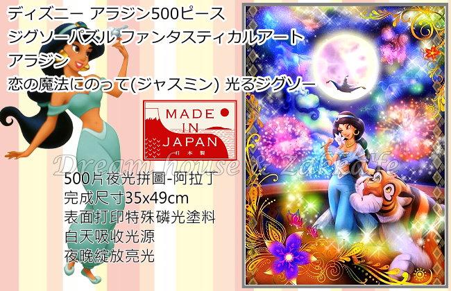 日本原裝進口 迪士尼 Disney 阿拉丁公主/茉莉公主 夜光 拼圖 500片 《 日本製 》★ 夢想家精品生活家飾 ★
