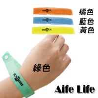 【aife life】超人氣糖果色防蚊手環/腳環/驅蚊大作戰/驅蚊環/另有防蚊貼片