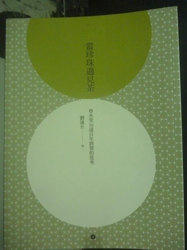 【書寶二手書T1/財經企管_ZHX】當珍珠遇見茶-春水堂36道百年經營的思考_劉漢介