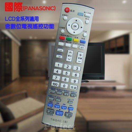 【Panasonic ● 國際】液晶電視遙控器 免設定 TNQ4C