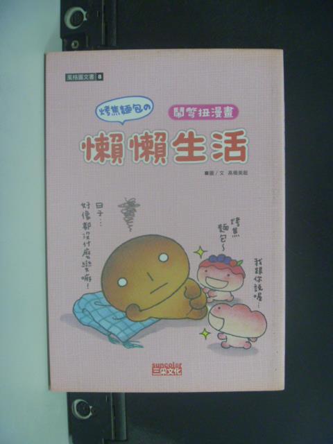 【書寶二手書T1/繪本_KFL】烤焦麵包的懶懶生活鬧彆扭漫畫_徐月珠, 高橋美起
