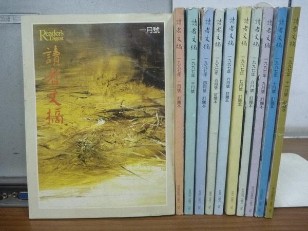 【書寶二手書T4/雜誌期刊_RBD】讀者文摘訂閱本_1997年1~11月合售_迎接新千年等
