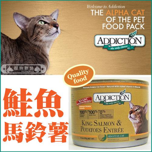 +貓狗樂園+ ADDICTION自然癮食【無穀貓罐。鮭魚馬鈴薯。185g】120元*單罐賣場