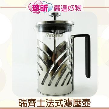 【珍昕】 瑞齊士法式濾壓壺~2種尺寸(350.600ml) / 玻璃沖泡濾壓壺