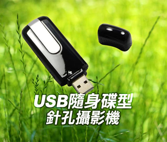 雲灃防衛科技 偽裝USB隨身碟型針孔攝影機