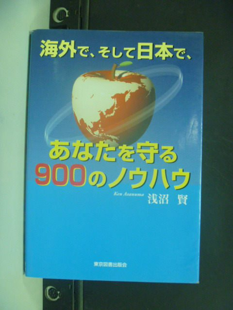 【書寶二手書T4/原文書_GOY】在國外並在日本900訣竅保護你_日文書_?沼 賢