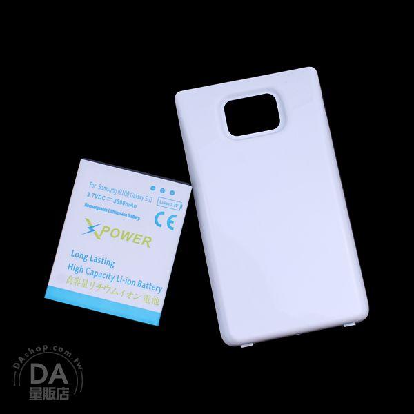 《DA量販店》三星 Samsung GALAXY i9100 S2 3600mAh 加厚 電池 附背蓋(77-356)