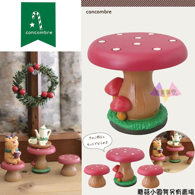 叉叉日貨 加藤真治DECOLE concombre聖誕節紅色蘑菇小圓桌場景擺飾 日本正版【AL81533】