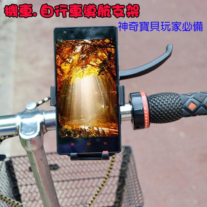 tangyizi輕鬆購【DS125】神奇寶貝 手機導航支架 機車 自行車 通用 手機支架 手機座 導航 固定架 GPRS導航架