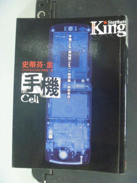 【書寶二手書T2/一般小說_HTF】手機_原價360_史蒂芬.金