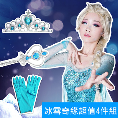 冰雪奇緣大冒險艾莎/安娜超值4件組(兒童版)變裝COSPLAY【MA218】☆雙兒網☆