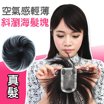 (立體髮根)真髮 空氣感輕薄斜瀏海髮塊【RT16】100%真髮微增髮輕量補髮塊☆雙兒網☆