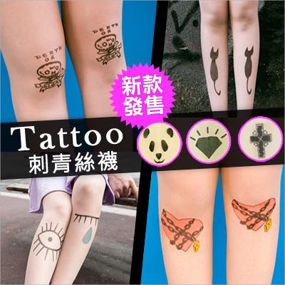 ☆雙兒網☆ Simple basic 【ap952】LookBook歐美日韓狂推Tattoo紋身刺青絲襪-熊貓鑽石OMG貓咪