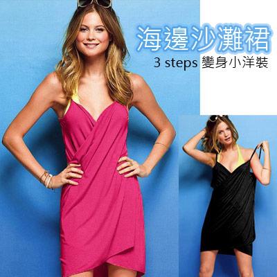 ☆雙兒網☆【O2234】海邊比基尼必備3步驟性感沙灘裙洋裝 可搭配隱形胸罩