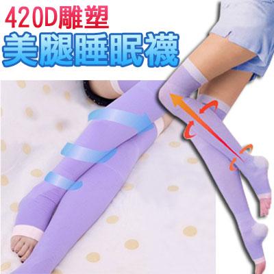 ☆雙兒網☆ 【O2588】420D睡眠按摩美腿襪 /夜間雕塑襪 /顯瘦腿襪/美腿襪/大腿襪