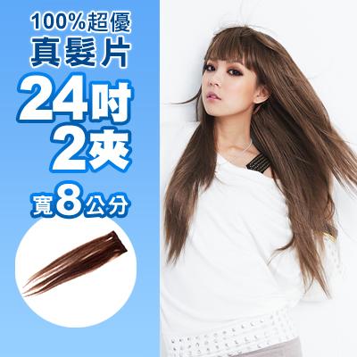 ☆雙兒網☆100%真髮可染可燙真髮接髮髮片【AR02】 24吋2夾寬8公分☆單片髮片下標區