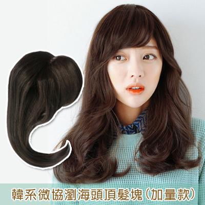 韓系微協瀏海頭頂髮片(加量款)【MP016】☆雙兒網☆