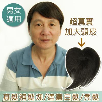 (男女適用)遮蓋頭頂白髮~手織大頭皮補髮塊/頭頂髮片*100%真髮可染可燙【RT02】☆雙兒網☆