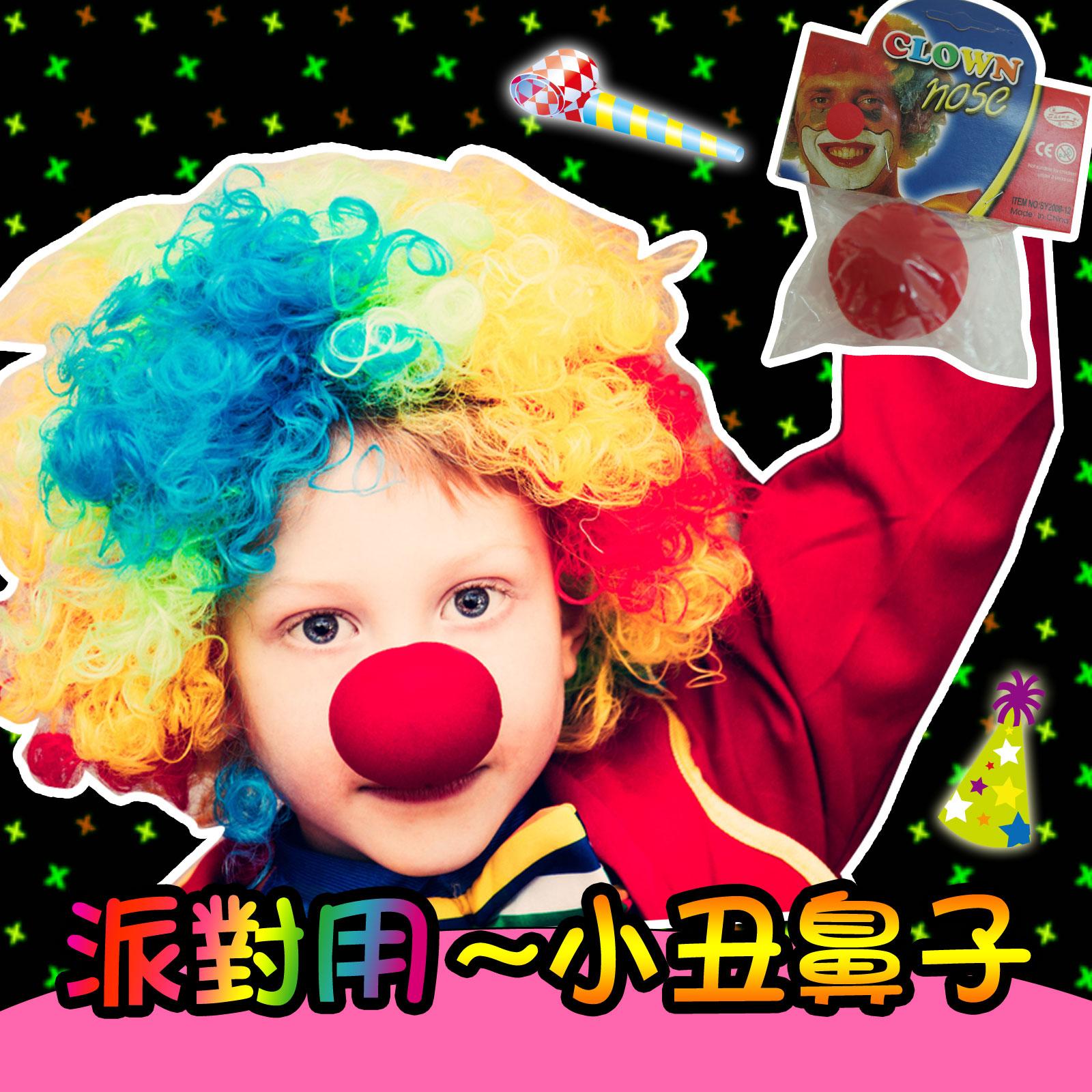 萬聖節聖誕節跨年派對搞笑PARTY【POP02】派對用~小丑鼻子☆雙兒網☆