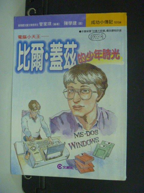 【書寶二手書T6/少年童書_NIH】電腦小天王:比爾‧蓋茲的少年時光_管家琪