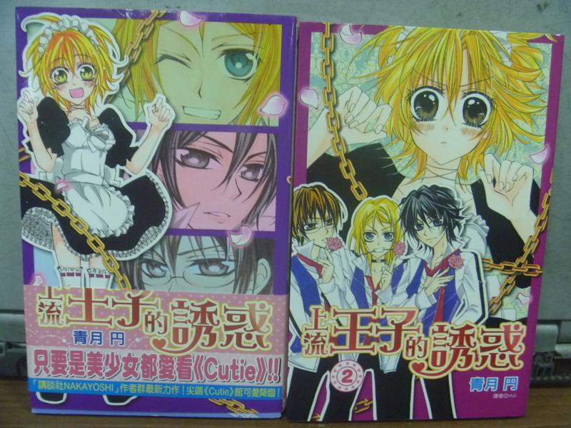 【書寶二手書T1/漫畫書_MOD】上流王子的誘惑_1&2集合售_青月?