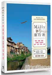 Milly極上旅行社:東京、京都、奈良、北海道、白川鄉的咖啡、美食、散策、旅宿