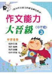 作文能力大晉級(中年級3)