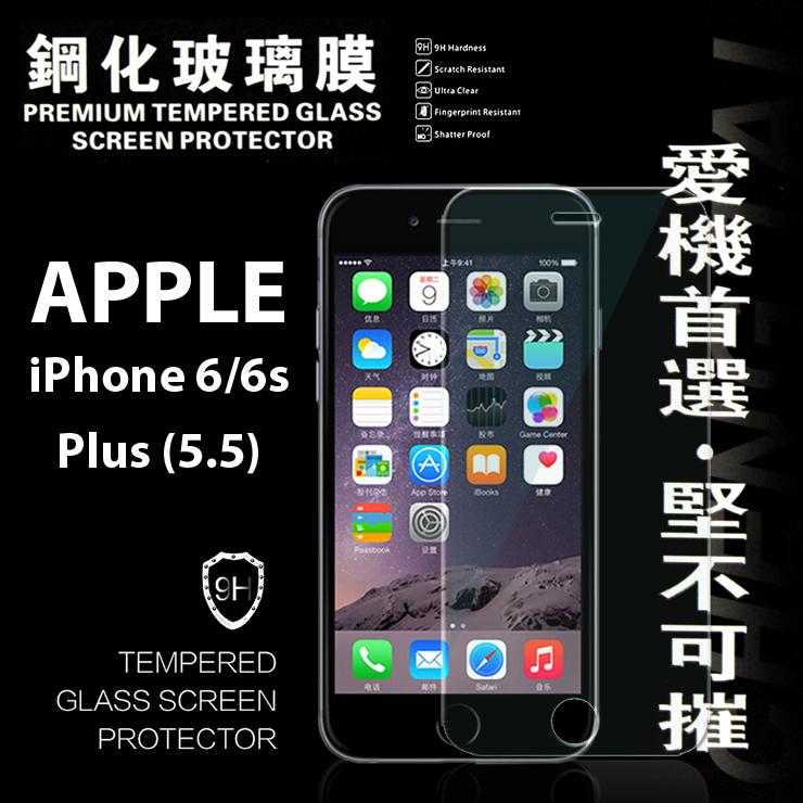【愛瘋潮】Apple iPhone 6 Plus / 6S Plus 5.5吋 超強防爆鋼化玻璃保護貼 9H (非滿版)