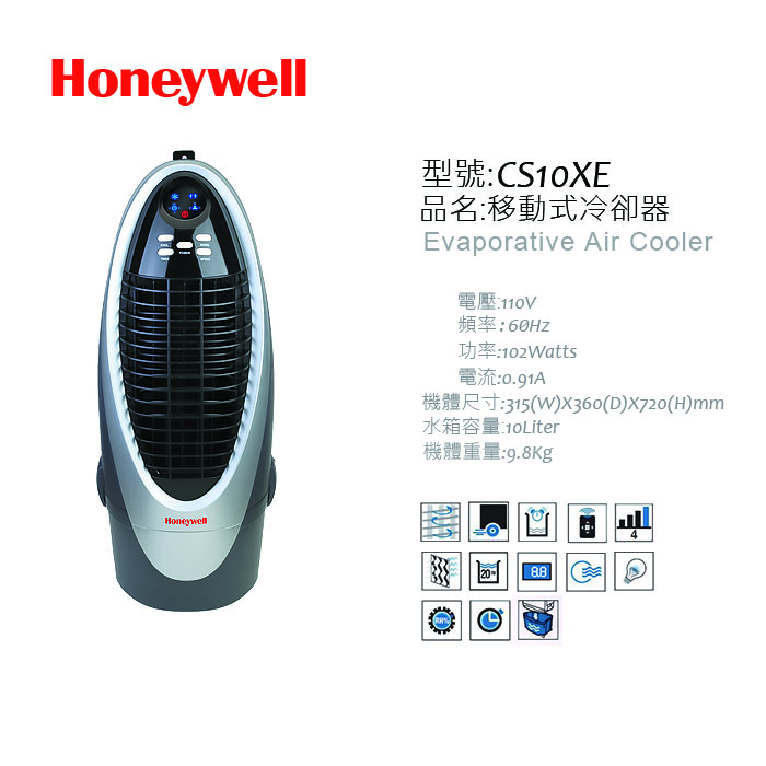 【Honeywell】5坪移動式水冷器CS10XE