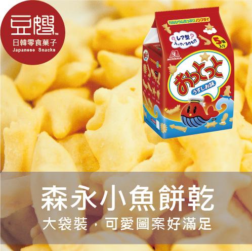 【豆嫂】日本零食 森永 小魚餅乾(大袋裝)