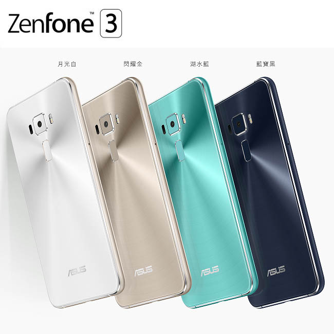 ASUS ZenFone 3 ZE552KL (4G/64G) 5.5吋八核心智慧手機