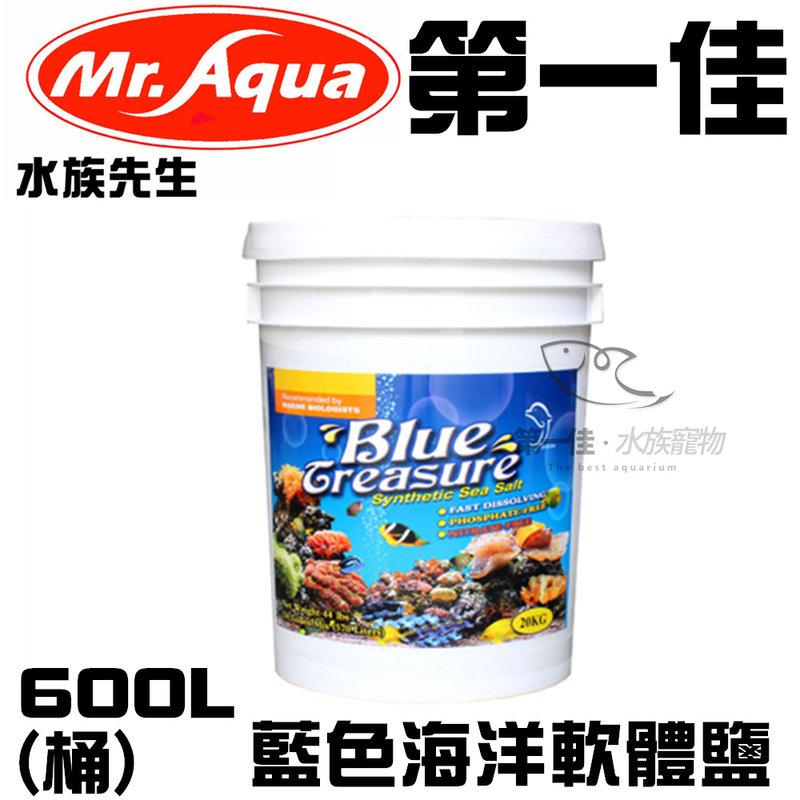 [第一佳水族寵物]台灣水族先生MR.AQUA 藍色海洋軟體鹽 600L 免運