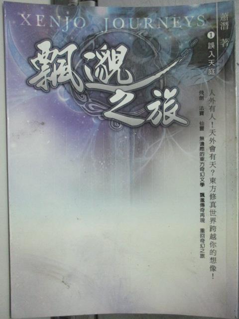 【書寶二手書T1/一般小說_JBH】經典-飄邈之旅01誤入天庭_蕭潛