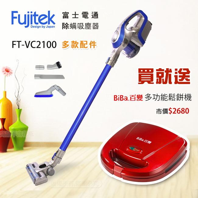 【送鬆餅機】Fujitek富士電通 無線手持除螨吸塵器FT-VC2100  快充4小時/國際電壓/多款配件