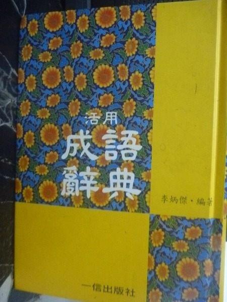 【書寶二手書T5/字典_LEE】活用成語辭典_李炳傑