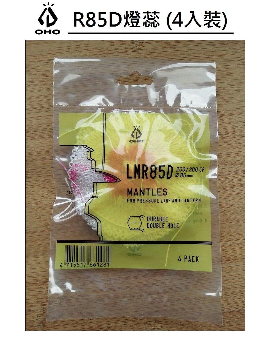 [ OHO ] R85D燈蕊 四入裝 200CP 160W / 85mm 雙孔燈芯 汽化燈 瓦斯燈 / LMR85D