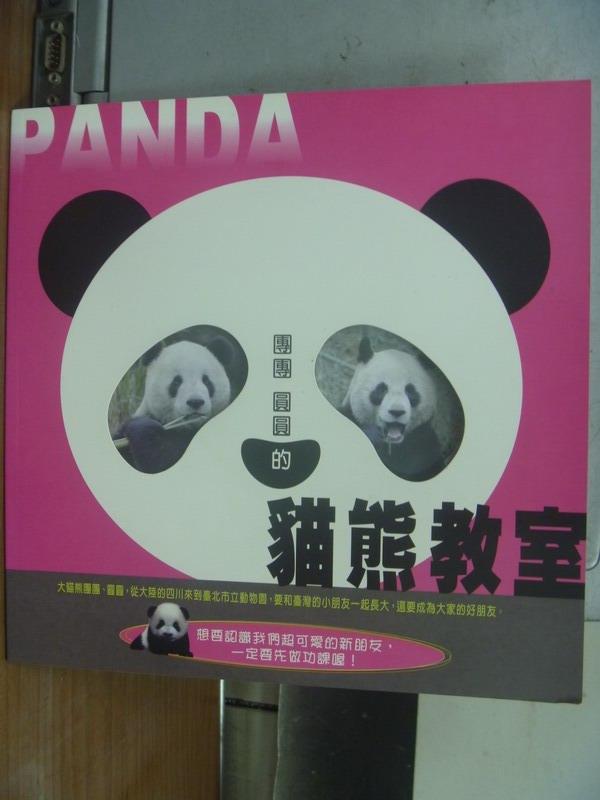 【書寶二手書T4/少年童書_PLZ】團團圓圓的貓熊教室
