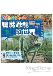 鴨嘴恐龍的世界