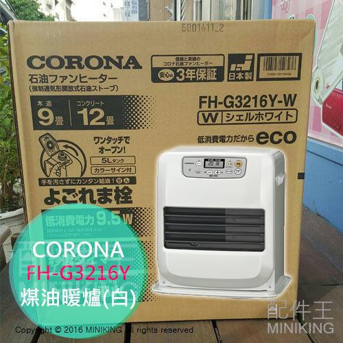 【配件王】現貨白 一年保 附中說 CORONA FH-G3216Y 煤油暖爐 露營 勝FW-3216S 5616 66H