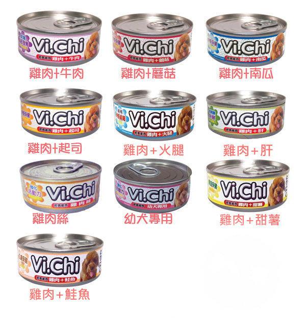 Vi.Chi 維齊 狗罐頭 24罐/箱 10種口味 可以混搭 整箱賣場