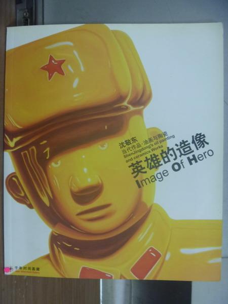 【書寶二手書T1/藝術_PBZ】沈敬東_當代作品油畫與陶瓷-英雄的造像